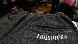 スウェットパンツ刺繍加工